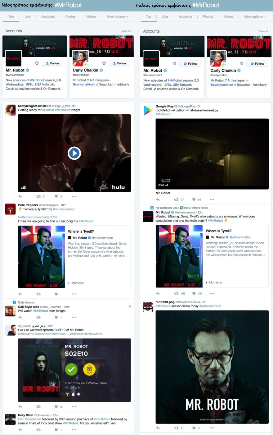 Το Twitter αλλάζει τον τρόπο εμφάνισης των αποτελεσμάτων αναζήτησης