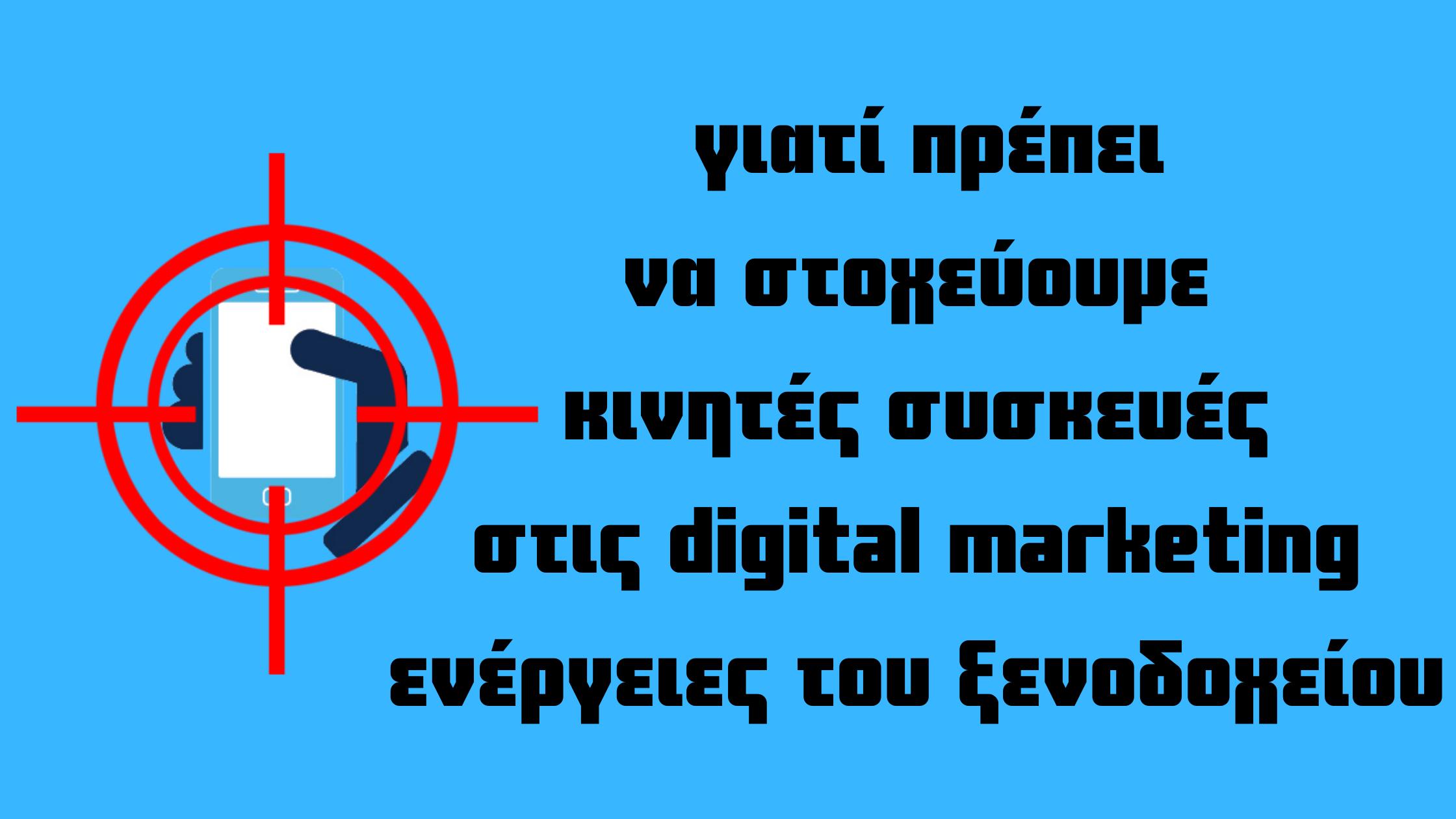 στόχευση κινητών συσκευών στις digital marketing ενέργειες ξενοδοχείων