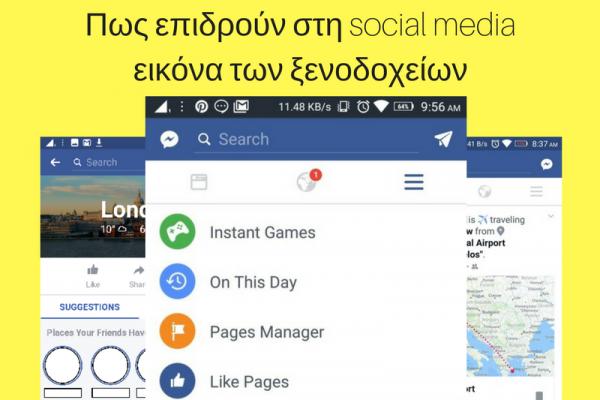 Facebook city guides επιδρούν στα social media των ξενοδοχείων