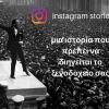 instagram stories μια ιστορία που πρέπει να διηγείται το ξενοδοχείο