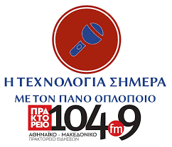 ραδισφωνική συνέντευξη του Κύρο Ασφής σχετικά με το Hotel Digital Marketing