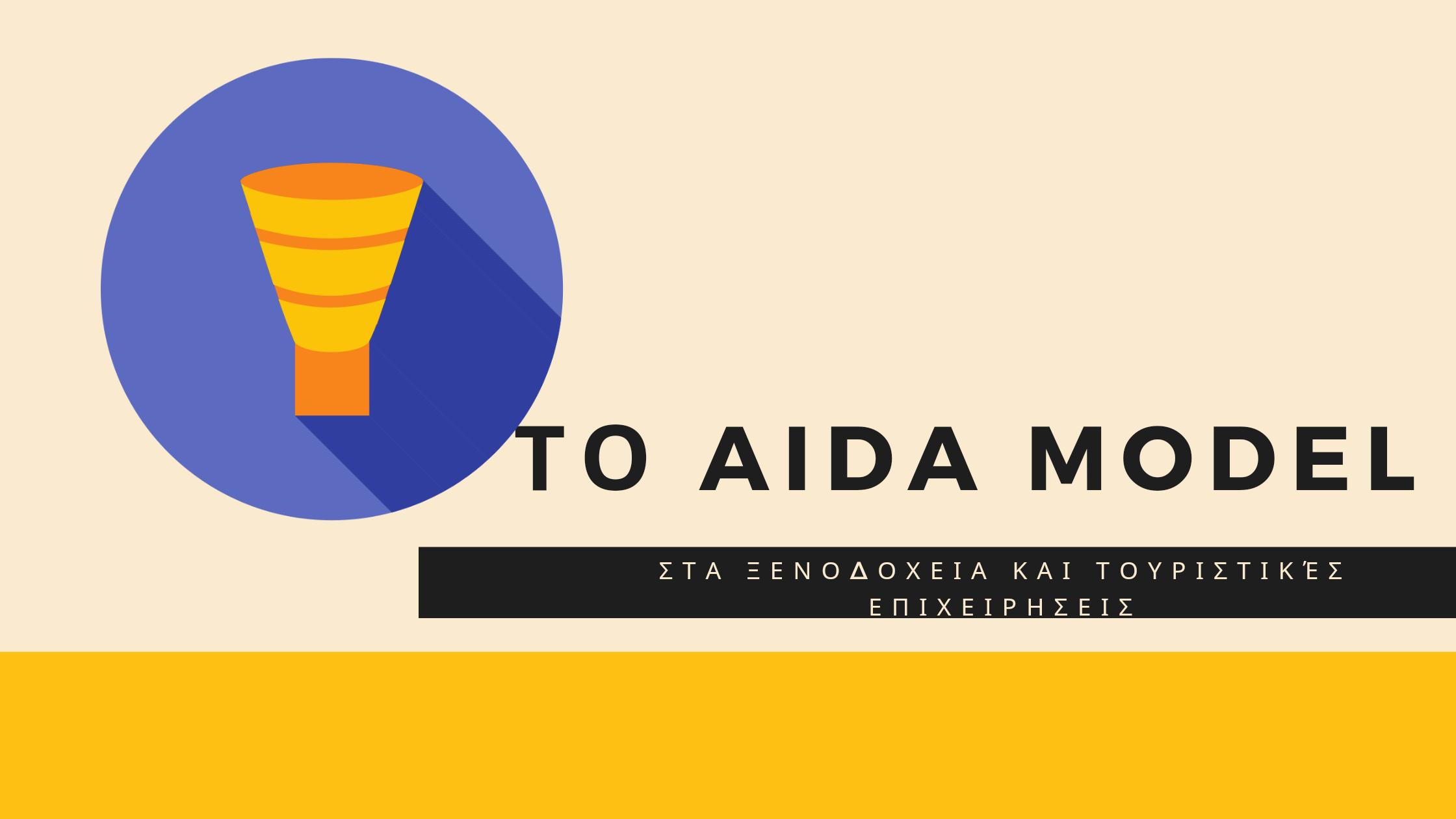 το aida model για ξενοδοχεία