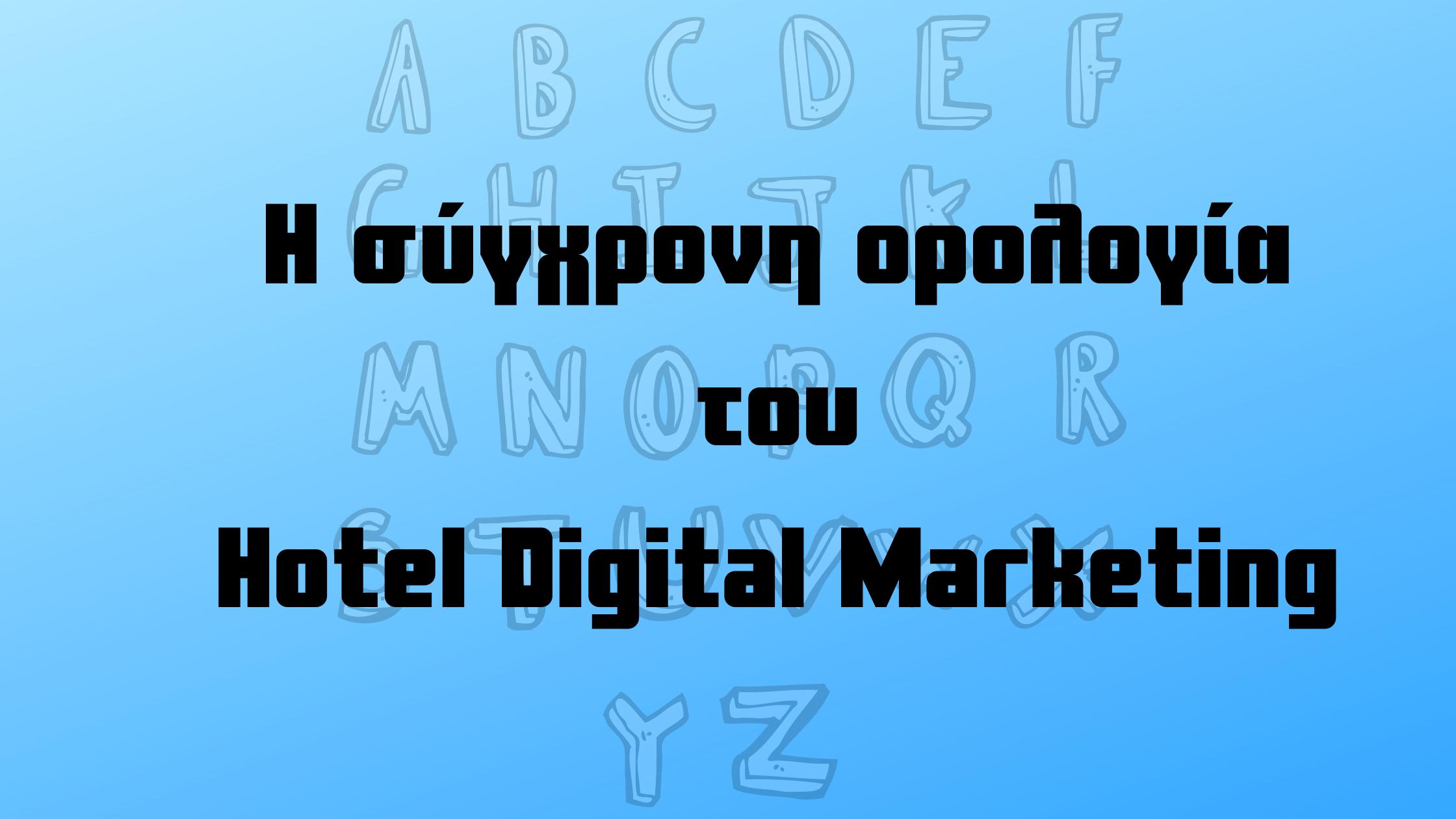 ορολογία hotel digital marketing