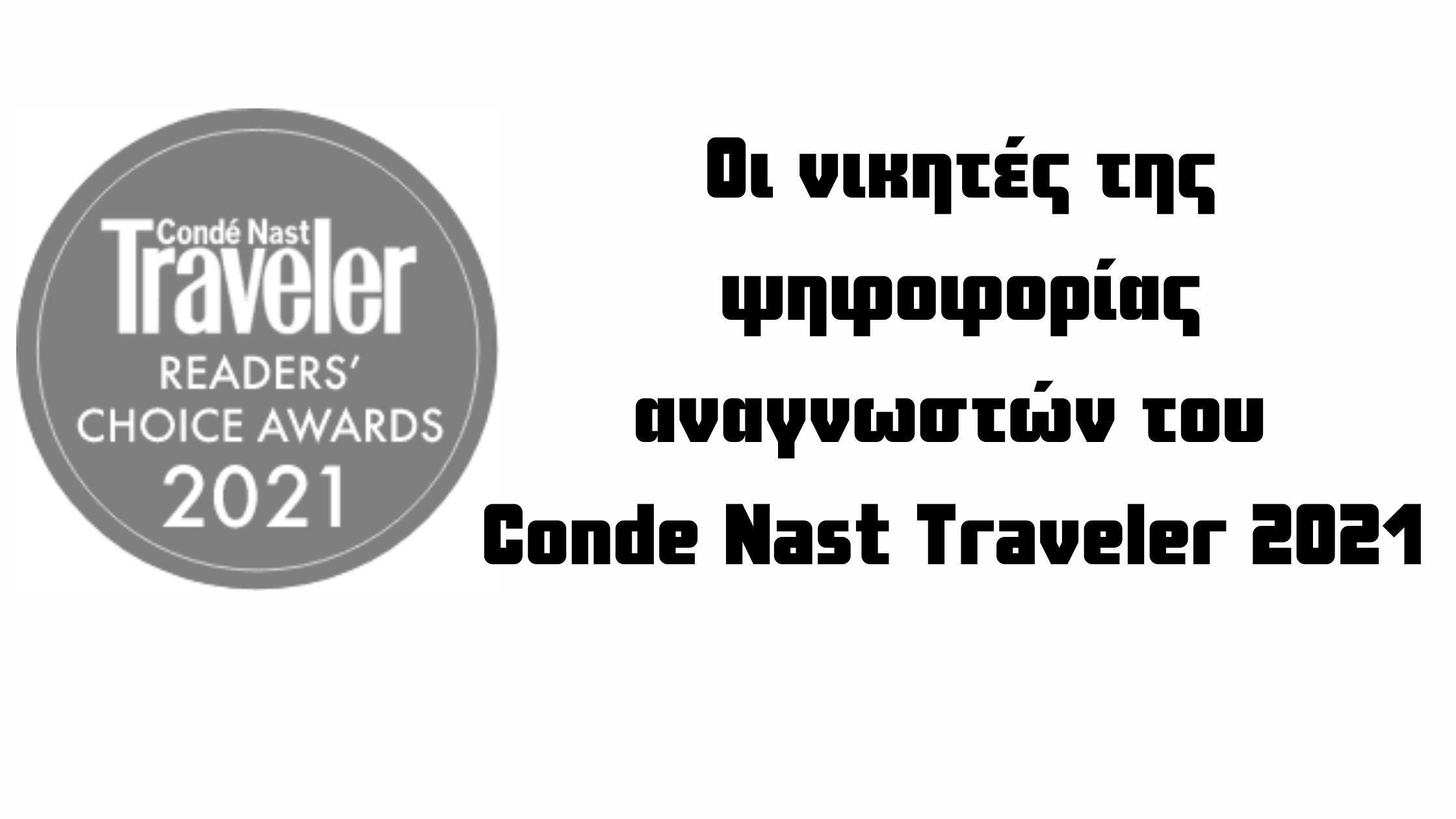 Νικητές Conde Nast Traveler Reader Choice Awards 2021