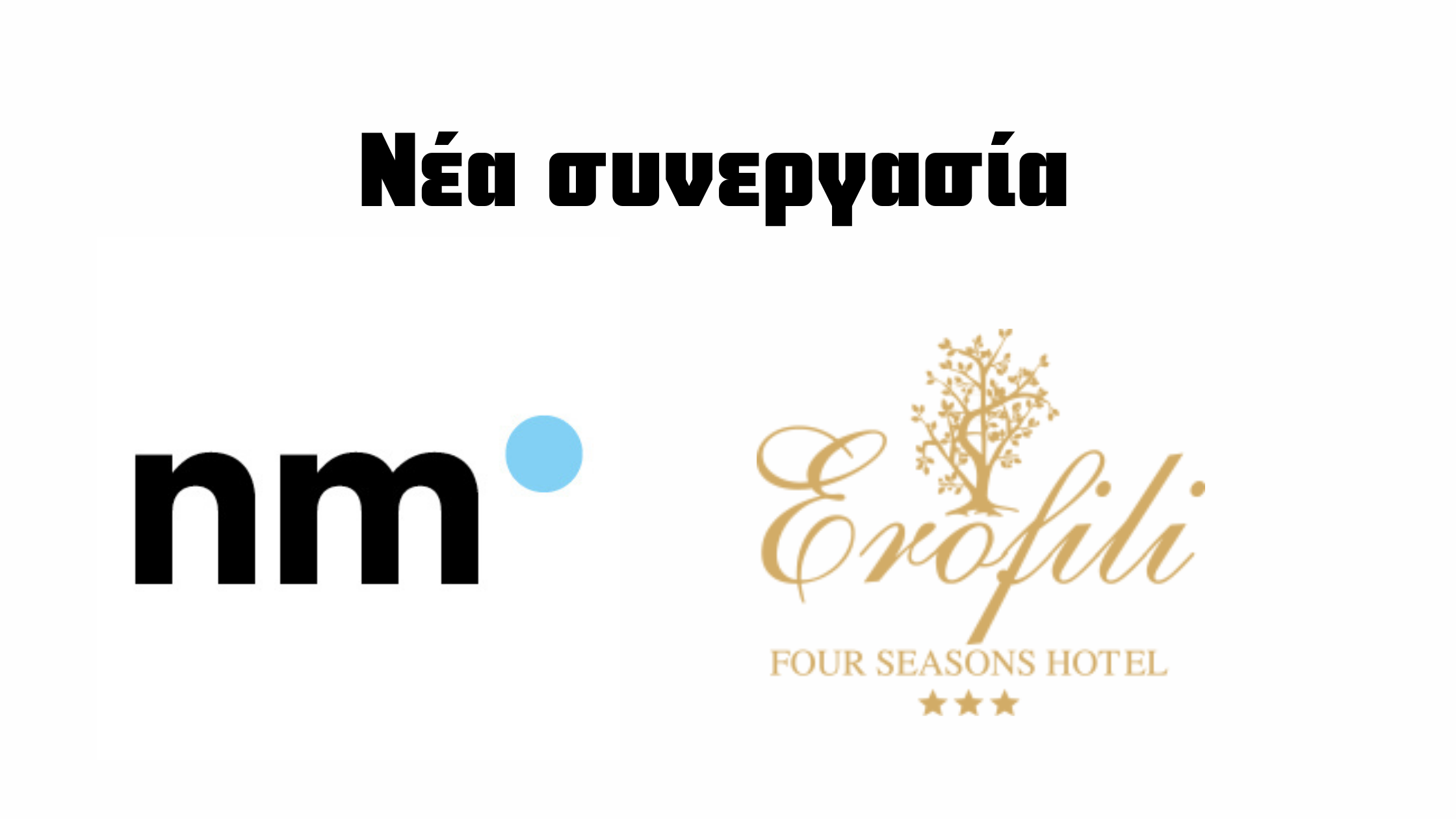 Συνεργασία Nea Mesa Tourism Marketing & Sales με το ξενοδοχείο Erofili Hotel στην Πορταριά Πηλίου